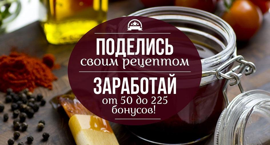 Рецептом поделись