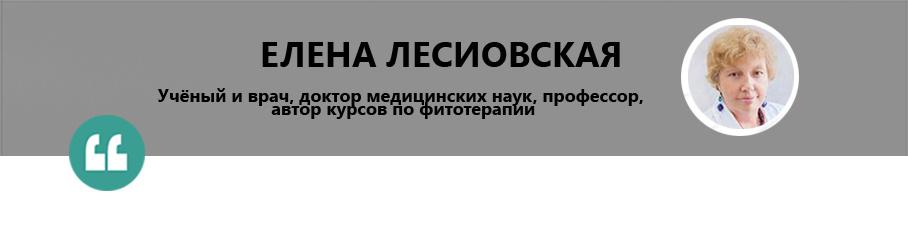 Елена Леси.jpg